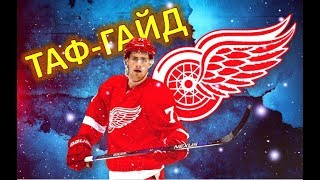 ЛАРКИН   Лучшие игроки НХЛ   ТАФ-ГАЙД