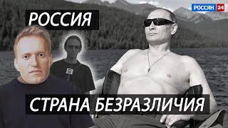 РОССИЯ: СТРАНА БЕЗРАЗЛИЧИЯ (2021)