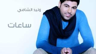 وليد الشامي - ساعات (النسخة الأصلية) | 2013 تحميل MP3