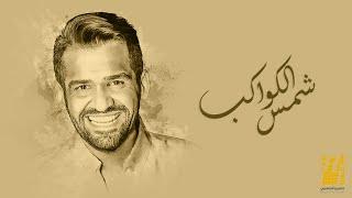 حسين الجسمي - شمس الكواكب (حصرياٍ) | 2021 تحميل MP3
