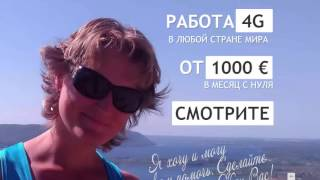 - *плагиат* Отзыв на курс РАБОТА 4G ОТ 1000€ В МЕСЯЦ С НУЛЯ