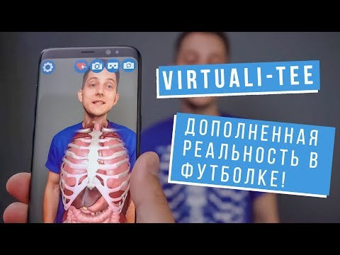 Обзор VIRTUALI-TEE — футболки с дополненной реальностью