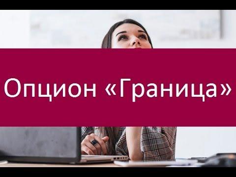 Методы для бинарных опционов
