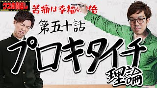 【クズの恩返し】第五十話〜プロキタイチ理論〜