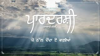 Paardarshi ( ਪਾਤਸ਼ਾਹੀ ਅੱਠਵੀਂ ) | Manpreet | Harmanjeet | Roy Bie | White Notes Entertainment