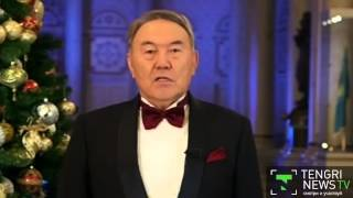 Нурсултан Назарбаев поздравил казахстанцев с Новым годом!