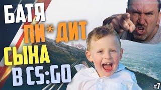 Школьник и его Батя в CS:GO #7
