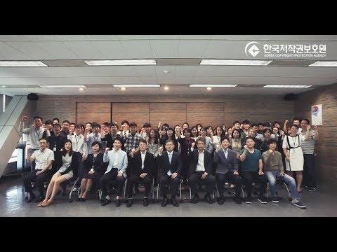 한국저작권보호원 창립 1주년 기록영상