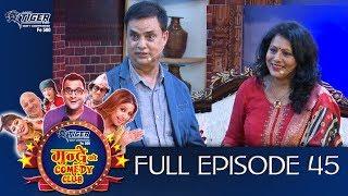 Mundre ko comedy club 45 Haribansha acharyaand Ramila Acharya by Aama Agnikumari Media