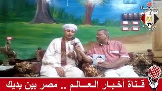 الإعلامي سيد عبد الحفيظ خضر ولقاء مع المنشد الديني الشيخ جمعة حمودة