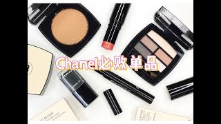 【蕊姐彩妆课】Chanel 必败彩妆+详细产品心得
