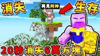 Minecraft 如果麥塊【每20秒消失】6萬個方塊😂 !! 你能夠【存活多久】❤薩諾斯彈指❤ !!【世界毀滅】!! 全字幕