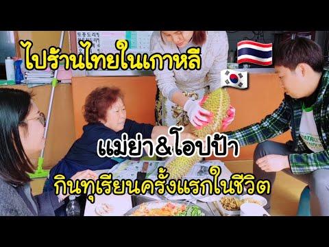 ร้านไทยในเกาหลี/EP.97/เเม่ย่าโอปป้ากินทุเรียนครั้งเเรกในชีวิต/กินส้มตำเเซ่บๆ/เเม่บ้านเกาหลี/