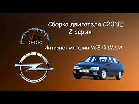 Ремонт двигателя своими руками Opel C20NE Omega A| Сборка и основные моменты затяжки при сборке
