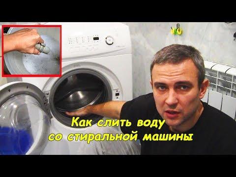 Как слить воду со стиральной машины #деломастерабоится