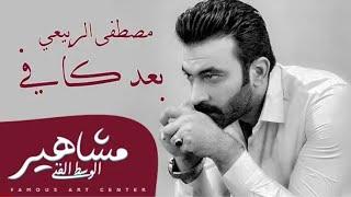 اغاني حصرية بعد كافي ???? مصطفى الربيعي مونتاج حزين 2020 الغلط موعيب تحميل MP3