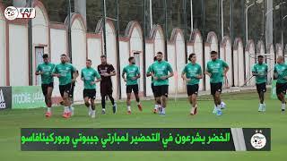 ALGERIE – DJIBOUTI : Les Verts s'entraînent à SIDI Moussa