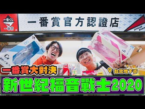 一番賞官方授權認證店在哪裡?抽福音戰士2020一番賞!【玩具人Vlog】in 台北地下街