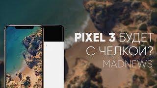 Pixel 3 уже есть, иски против Apple, революция в ноутбуках.