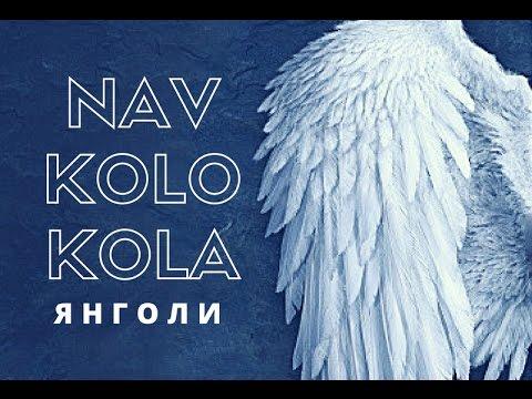 Navkolo Kola - Янголи