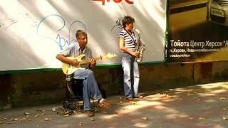 30 августа 2009 г.Уличные музыканты в г. Херсоне дарят музыкальное настроение.