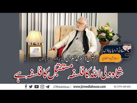 Shah Waliullah Ka Falsafa Mustaqbil Ka Falsafa Hai | Dr. Muhammad Al-Ghazali
