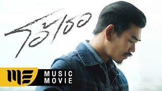 โอ้เธอ - สงกรานต์ [Official Music Movie] - dooclip.me