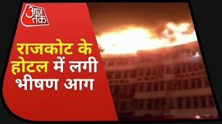 Gujrat News:  Rajkot के होटल में लगी भीषण आग, करोड़ों का हुआ नुकसान ! Latest News