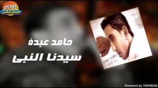 تحميل اغاني حامد عبدة - سيدنا النبي MP3