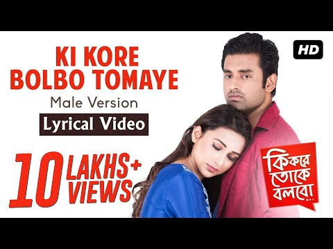 ki kore bolbo tomaye male version lyrical video ankush mimi