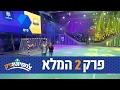 צ'מפיונסניק עונה 2 פרק 2 לצפייה ישירה הפרק המלא