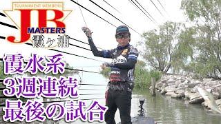 JB Masters 第2戦 DAY2 佐々一真 Go!Go!NBC!