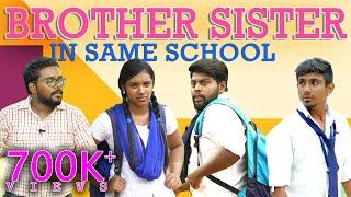 BROTHER & SISTER IN SAME SCHOOL   School Life   Veyilon Entertainment