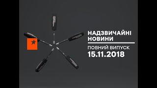 Чрезвычайные новости (ICTV) - 15.11.2018