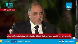 لقاء خاص مع الدكتور عبدالهادي القصبي رئيس ائتلاف دعم مصر على هامش منتدى شباب العالم