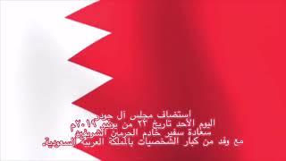 استضاف مجلس آل جودر  اليوم الأحد تاريخ ٢٣ من يونيو ٢٠١٩م  سعادة سفير خادم الحرمين الشريفين