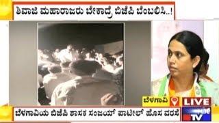 If You Want Babri Masjid, Vote For Congress   Belagavi BJP MLA Sanjay Patil Evokes Ram Mandir Issue