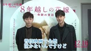 号泣率100%!!『8年越しの花嫁奇跡の実話』インフルエンサー試写会.