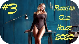 🇷🇺 RUSSIAN CLUB HOUSE 2020 🔊 Русская Музыка 2020 🔊 Русские Хиты 2020 🔊 Russian Hits 2020 #3