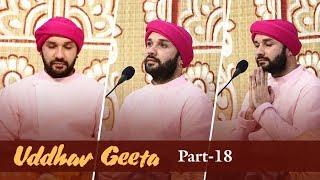 Uddhav Geeta | Part 18 | Shree Hita Ambrish Ji | Rishikesh