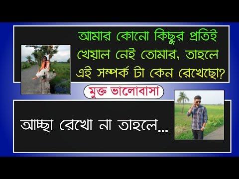 মুক্ত ভালোবাসা - (Mukto Valobasha)   A sad love story   Duet Voice Shayeri