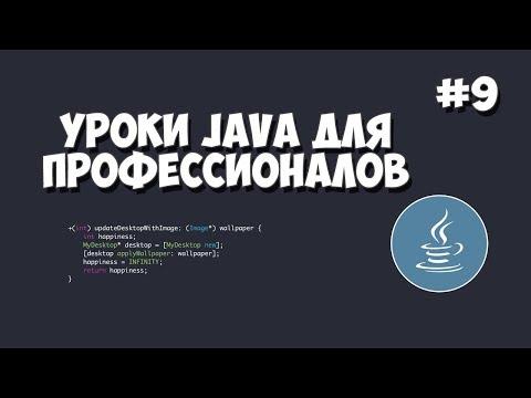 Уроки Java для профессионалов | #9 - Подключение базы данных к приложению (MySQL + JDBC)