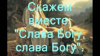 "Скажем вместе ""Слава Богу"" (Христианское караоке)"