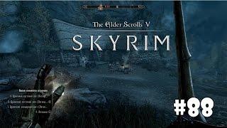 Skyrim: Special Edition (Подробное прохождение) #88 - Древний Дракон