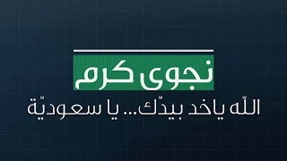 نجوى كرم - الله ياخد بيدّك... يا سعودية تحميل MP3