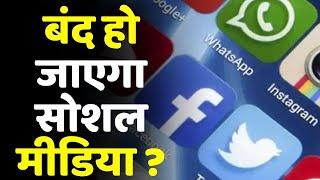 बंद हो जाएगा Facebook, Twitter, Instagram?...जानें पूरा मामला | Facebook-Twitter-Instagram Update | CUTE, GORGEOUS INDIAN ACTRESS  #BLOG