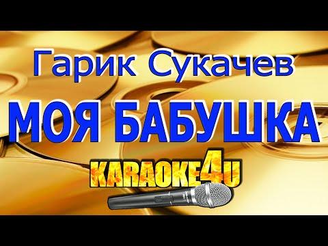 Гарик Сукачев | Моя бабушка курит трубку | Караоке (Кавер минус)
