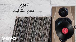 Fairuz, فيروز - Indi Thika Feek عندي ثقة فيك (Lyric Video) تحميل MP3