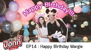 ป๊อกกี้ on the run EP14: Happy Birthday Margie