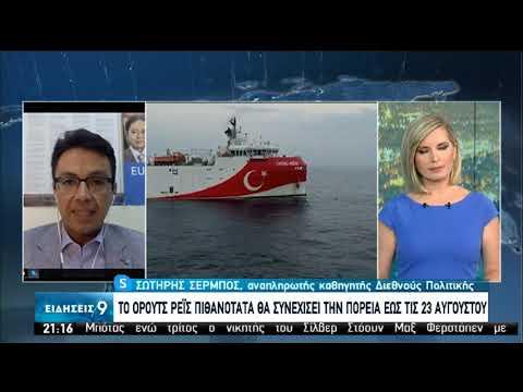 Σ.Σέρμπος (Αν.Καθ. Διεθ.Πολιτικής)|Δεν υπάρχει κοινός τόπος στην Ε.Ε για την Τουρκία|15/08/2020|ΕΡΤ